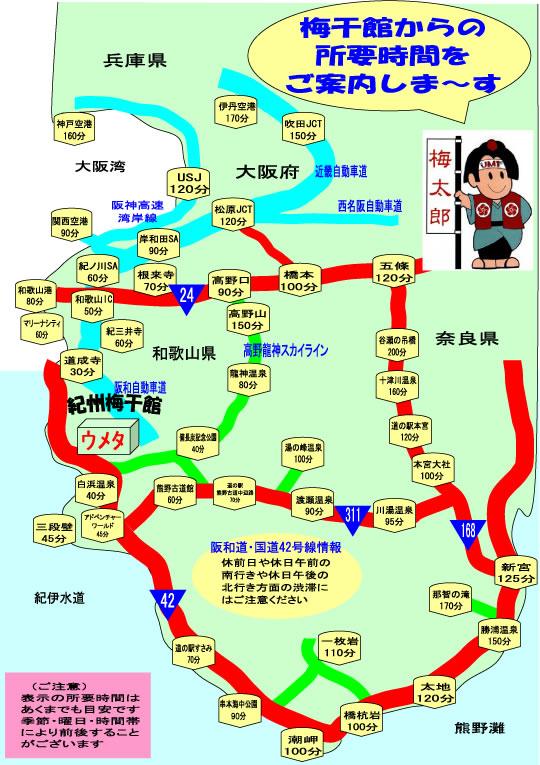 和歌山県内への梅干館からの所要時間