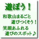和歌山県のプレイスポット