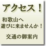 和歌山県の道路情報