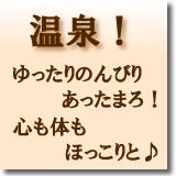 和歌山県の温泉情報